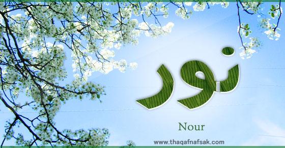 صوره معنى اسم نور , جمال الاسم ومعناه