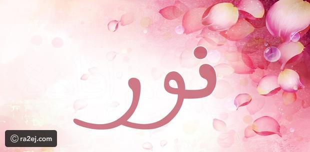 صور معنى اسم نور , جمال الاسم ومعناه