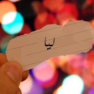 صوره معنى اسم ليا , من معانى الاسماء