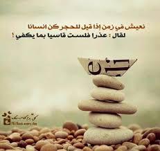 بالصور اجمل حكمة في الحياة , من روائع الحكماء 3873 4