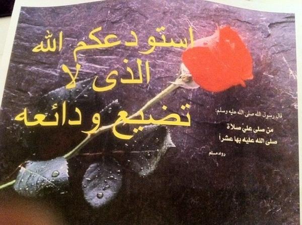 بالصور مسجات تصبحون على خير اسلامية , بالصور مساء الخير اسلاميه 3882 5