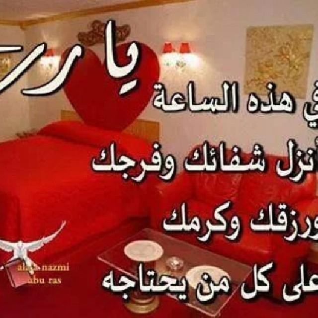 بالصور مسجات تصبحون على خير اسلامية , بالصور مساء الخير اسلاميه 3882 8