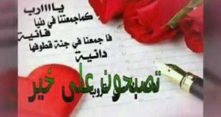 صوره مسجات تصبحون على خير اسلامية , بالصور مساء الخير اسلاميه