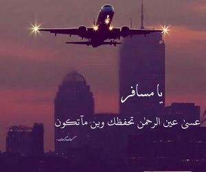 بالصور كلمات وداع للمسافر , كلمات مؤثره جدا للمسافر 3902 1