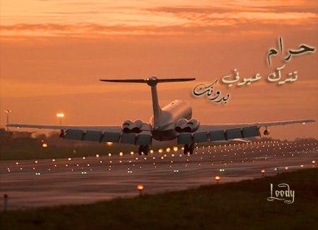 بالصور كلمات وداع للمسافر , كلمات مؤثره جدا للمسافر 3902 2