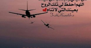 كلمات وداع للمسافر , كلمات مؤثره جدا للمسافر