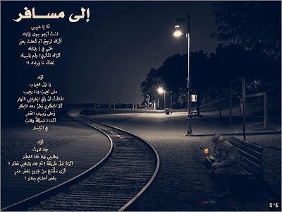 بالصور كلمات وداع للمسافر , كلمات مؤثره جدا للمسافر 3902 4