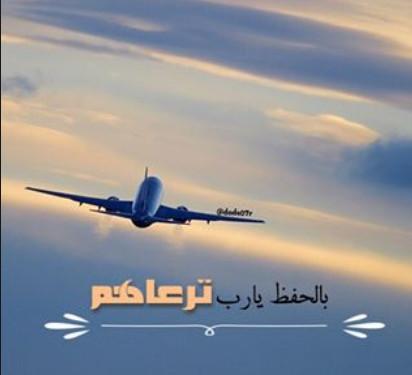 بالصور كلمات وداع للمسافر , كلمات مؤثره جدا للمسافر 3902 5