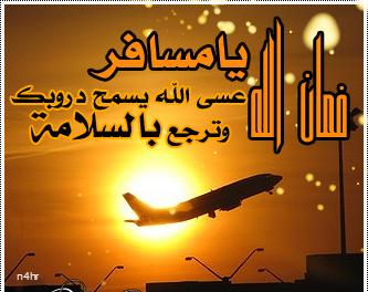 صورة كلمات وداع للمسافر , كلمات مؤثره جدا للمسافر