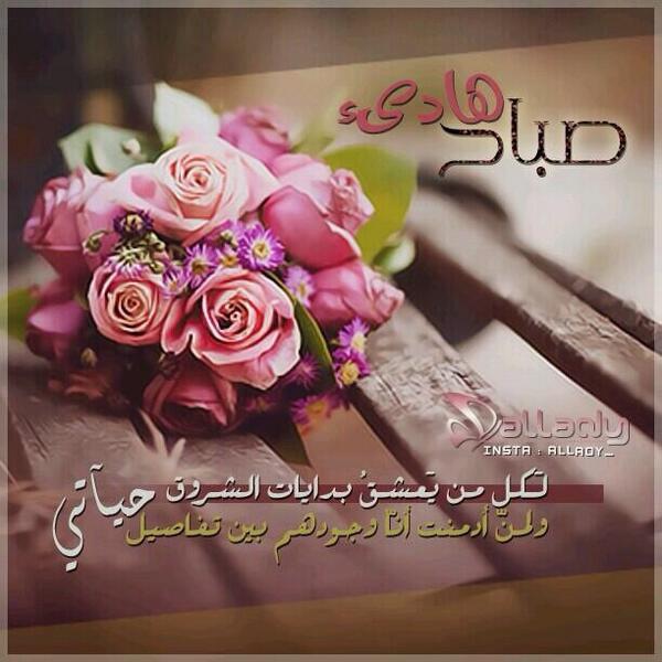 بالصور رسائل حب صباحية , مسجات للحبيب في الصباح 3905 1