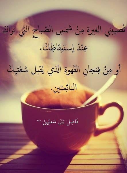 بالصور رسائل حب صباحية , مسجات للحبيب في الصباح 3905 4