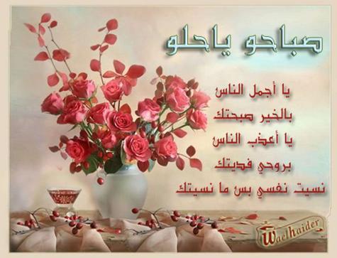 بالصور رسائل حب صباحية , مسجات للحبيب في الصباح 3905 5