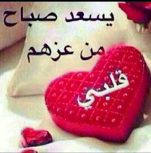 بالصور رسائل حب صباحية , مسجات للحبيب في الصباح 3905 6