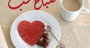رسائل حب صباحية , مسجات للحبيب في الصباح