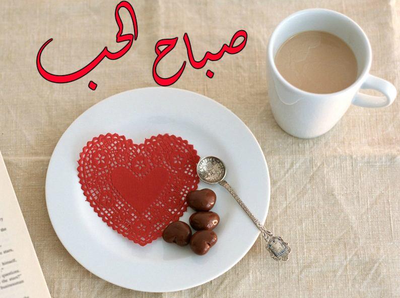 بالصور رسائل حب صباحية , مسجات للحبيب في الصباح 3905