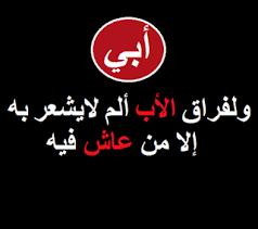 بالصور كلام عن فقدان الاب , عبارات مؤلمه جدا عن الاب unnamed file 10