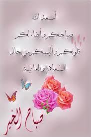 بالصور كلمات صباحية جميلة , عبارات روعه عن الصباح unnamed file 1000