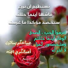 بالصور كلمات صباحية جميلة , عبارات روعه عن الصباح unnamed file 1002