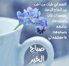 بالصور كلمات صباحية جميلة , عبارات روعه عن الصباح unnamed file 1003