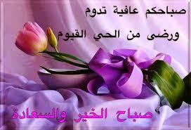 بالصور كلمات صباحية جميلة , عبارات روعه عن الصباح unnamed file 1004