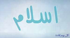 بالصور معنى اسم اسلام , جمال الاسم ومعناه unnamed file 102 300x165