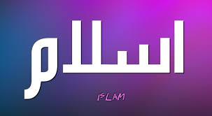 صور معنى اسم اسلام , جمال الاسم ومعناه