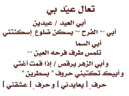 بالصور شعر عن العيد , خواطر جميله للعيد unnamed file 14
