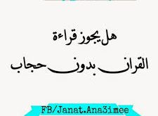 بالصور هل يجوز قراءة القران بدون حجاب , من احكام الشريعه unnamed file 227 225x165