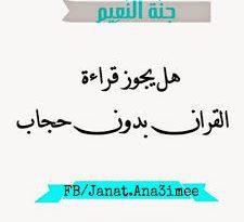بالصور هل يجوز قراءة القران بدون حجاب , من احكام الشريعه unnamed file 227 225x205