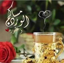 مساء الخير تويتر اجمل صور مساء الخير كلام حب