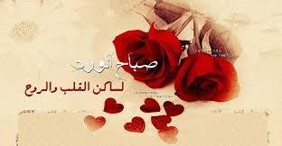 صوره مسجات صباح الخير رومانسية , صور الصباح للحب