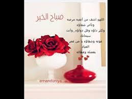 بالصور مسجات صباح الخير رومانسية , صور الصباح للحب unnamed file 340