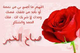 بالصور مسجات صباح الخير رومانسية , صور الصباح للحب unnamed file 341