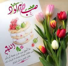 بالصور مسجات صباح الخير رومانسية , صور الصباح للحب unnamed file 342