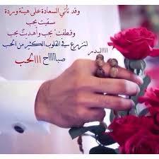 بالصور مسجات صباح الخير رومانسية , صور الصباح للحب unnamed file 343