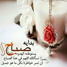 بالصور مسجات صباح الخير رومانسية , صور الصباح للحب unnamed file 344