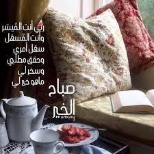 بالصور مسجات صباح الخير رومانسية , صور الصباح للحب unnamed file 345