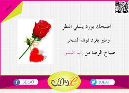 بالصور مسجات صباح الخير رومانسية , صور الصباح للحب unnamed file 346