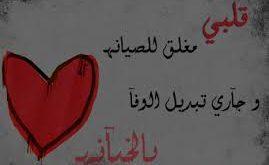 بالصور شعر عن الغدر , عبارات الغدر والخيانه unnamed file 369 269x165