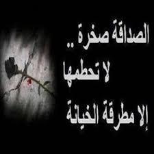 بالصور شعر عن الغدر , عبارات الغدر والخيانه unnamed file 372
