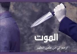 بالصور شعر عن الغدر , عبارات الغدر والخيانه unnamed file 373