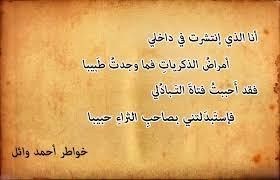 بالصور شعر عن الغدر , عبارات الغدر والخيانه unnamed file 378