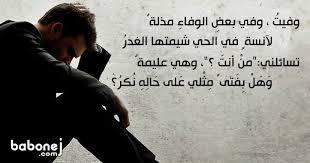 بالصور شعر عن الغدر , عبارات الغدر والخيانه unnamed file 379