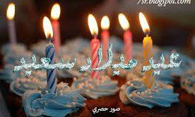 بالصور عيد ميلاد سعيد , اجمل عبارت عيد الميلاد unnamed file 453 276x165