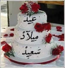بالصور عيد ميلاد سعيد , اجمل عبارت عيد الميلاد unnamed file 455
