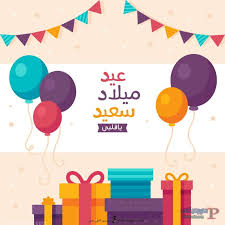 بالصور عيد ميلاد سعيد , اجمل عبارت عيد الميلاد unnamed file 456