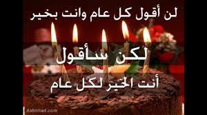 بالصور عيد ميلاد سعيد , اجمل عبارت عيد الميلاد unnamed file 459