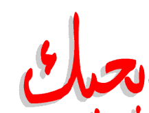 بالصور كلمة بحبك , بالصور اجمل كلمه رائعه unnamed file 5 217x165