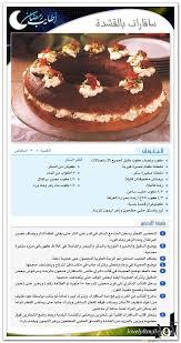وصفات طبخ حلويات , اسهل الحلويات بالصور