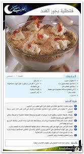 بالصور وصفات طبخ حلويات , اسهل الحلويات بالصور unnamed file 508